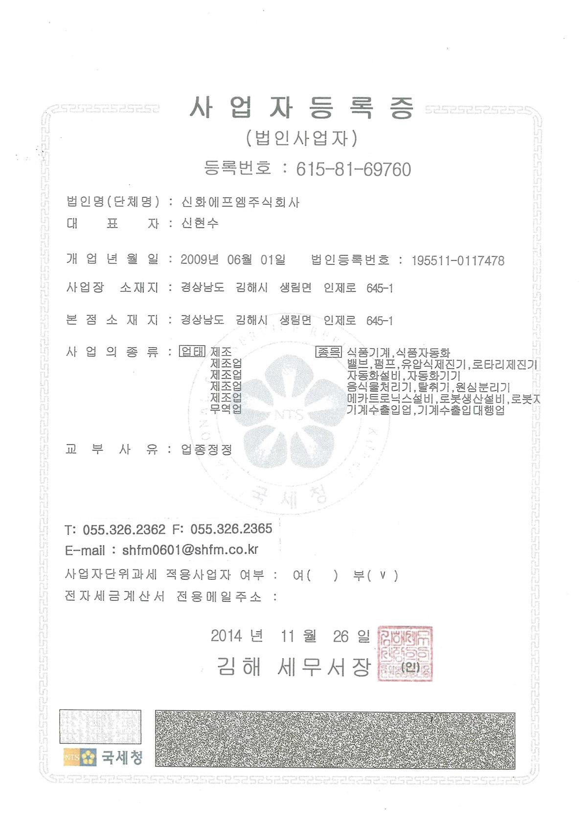 신화에프엠 사업자등록증