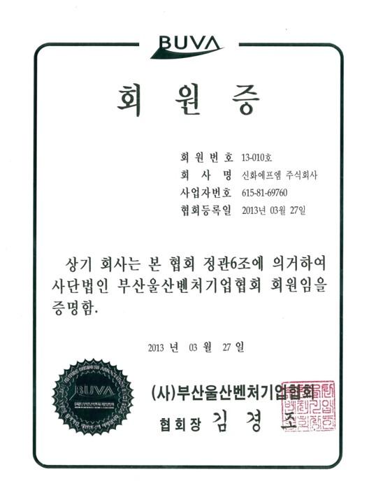 신화에프엠 BUVA 회원증