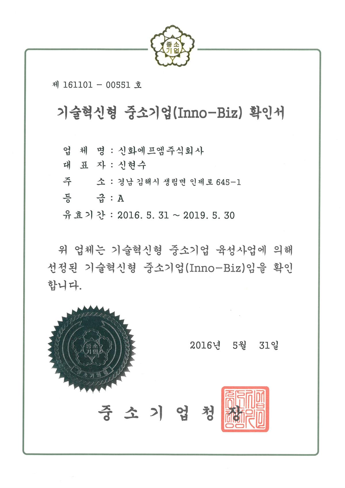 신화에프엠 반죽기 특허증