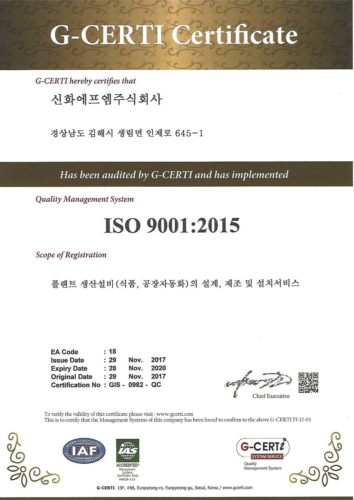 신화에프엠 IOS 9001