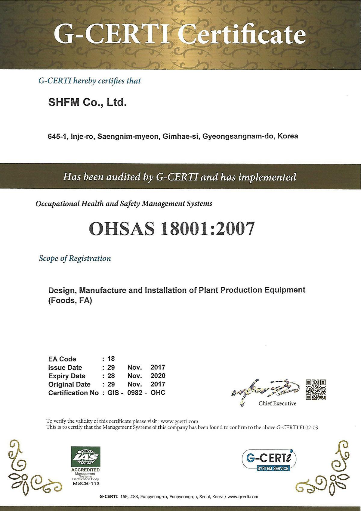 신화에프엠 OHSAS 18001