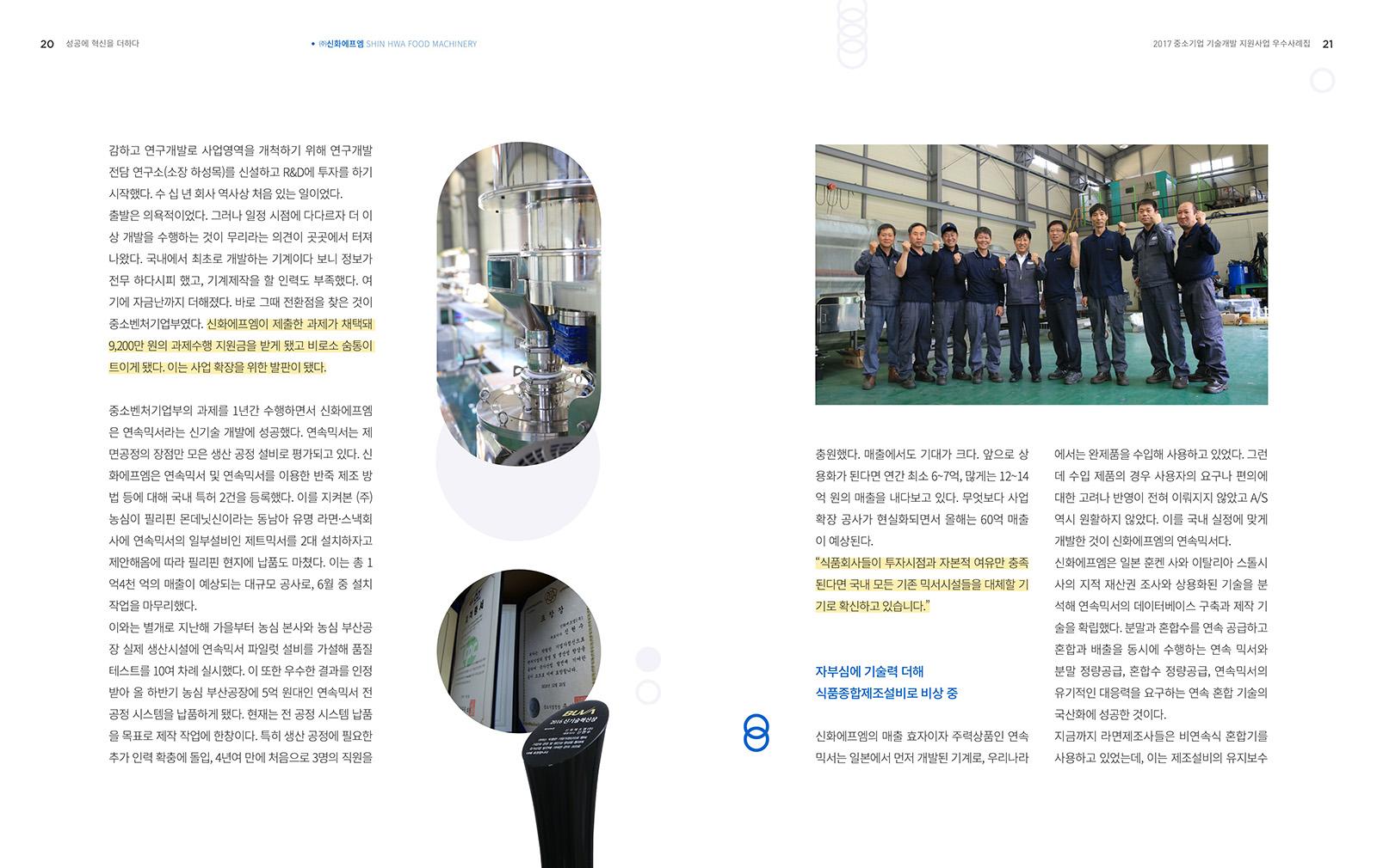 industrial robots, plc, mes, shinhwa fm